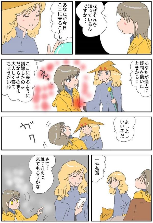 うめ子とトイ編2-16