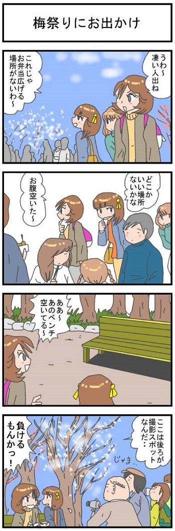 梅祭りにお出かけ7