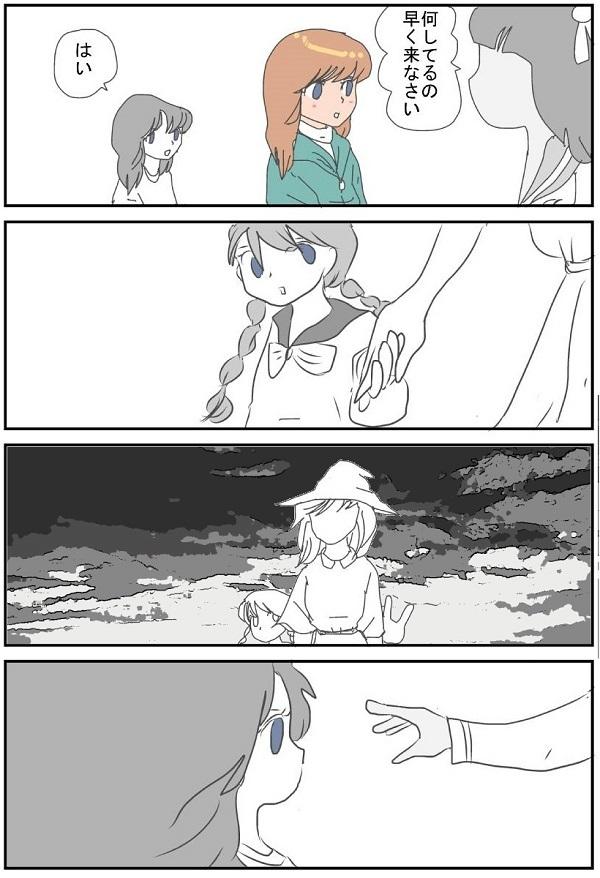 うめ子トイ編3-3.