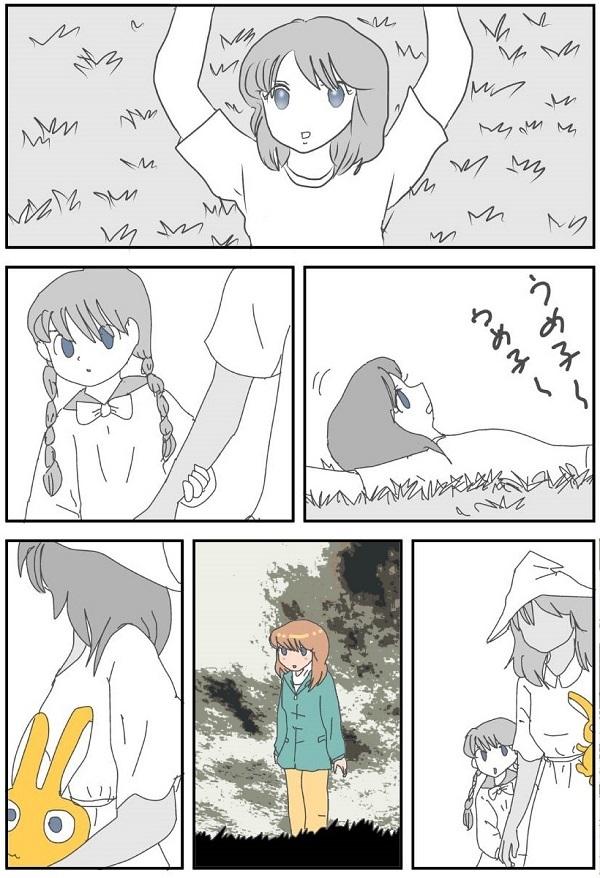 うめ子トイ編3-1