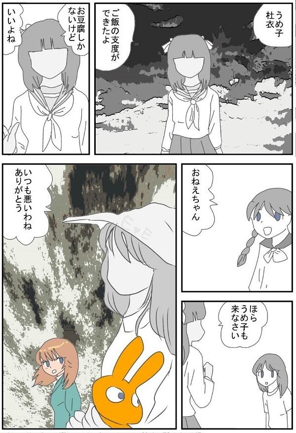 うめ子トイ編3-2.
