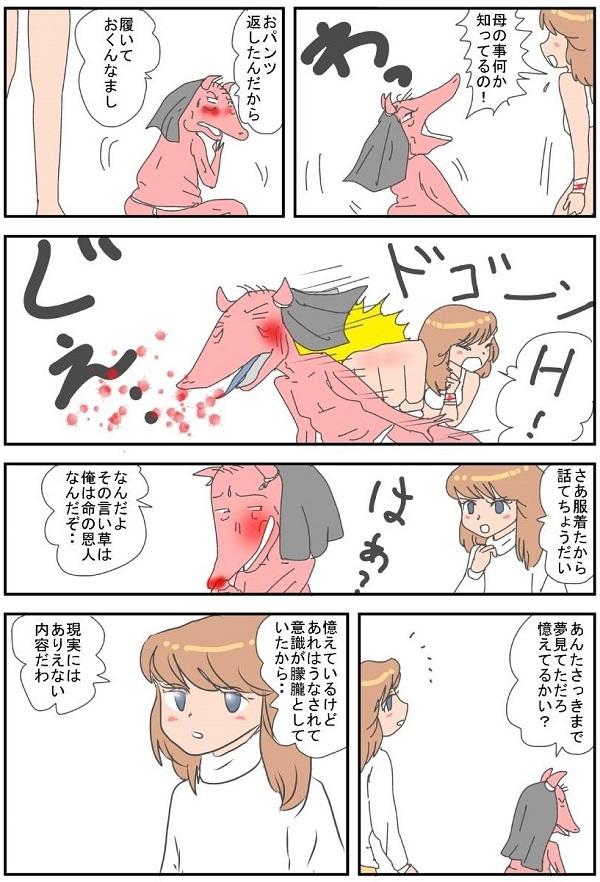 うめ子トイ編3-7