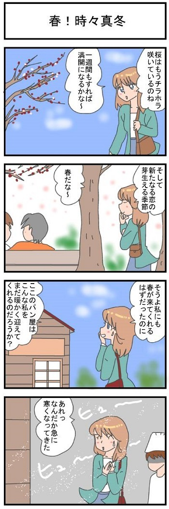 春!時々真冬7