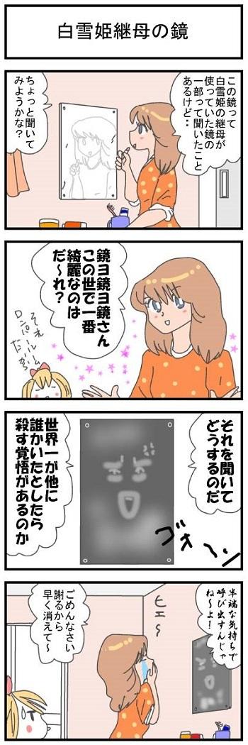 白雪姫継母の鏡7