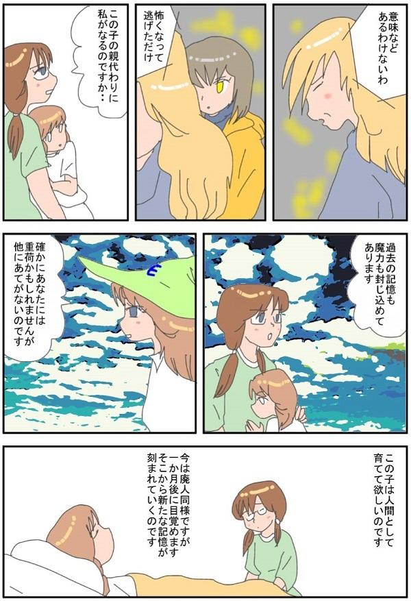 うめ子トイ編3-10S2