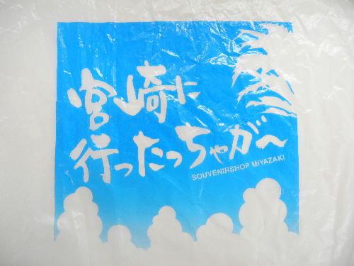 宮崎ポテトチップス2