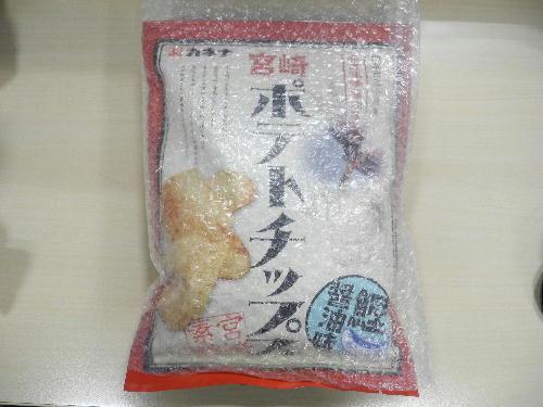 宮崎ポテトチップス3
