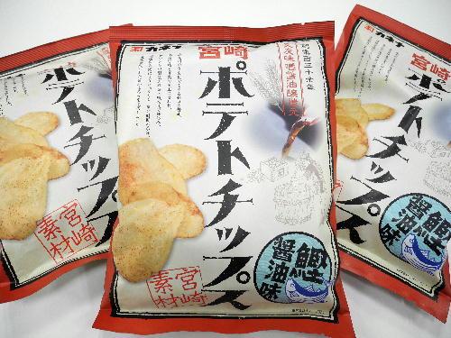 宮崎ポテトチップス4