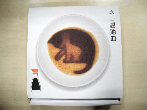 ネコ醤油皿1