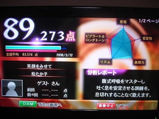 ロマンス8