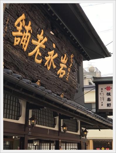 岩永梅寿軒