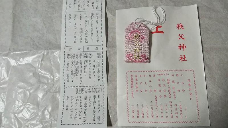 秩父神社おみくじ&お守り2018