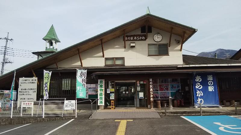 道の駅あらかわ201803