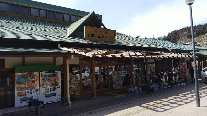 道の駅果樹公園あしがくぼ201803