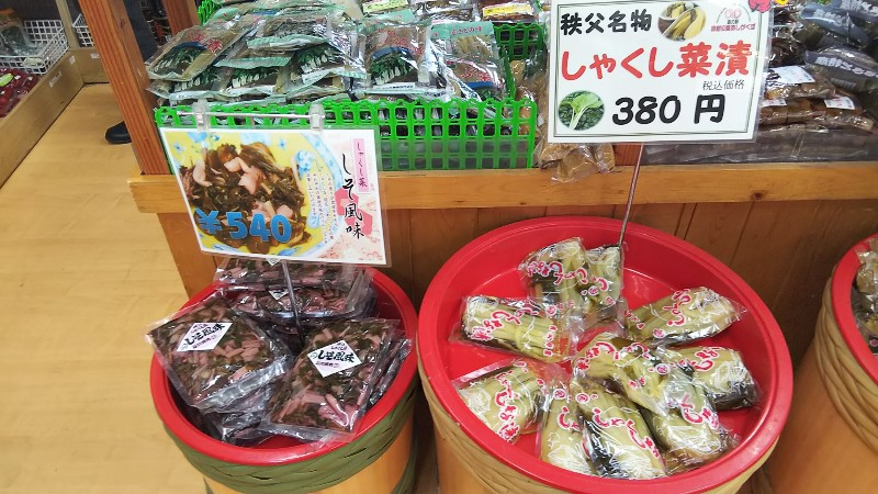 道の駅果樹公園あしがくぼしゃくし菜201803