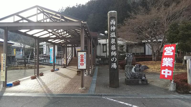 道の駅両神温泉薬師の湯201803