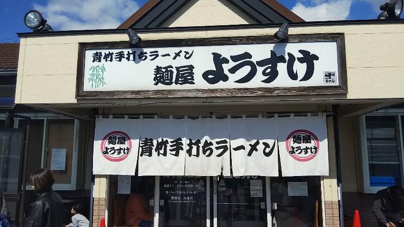 麺屋ようすけ1803