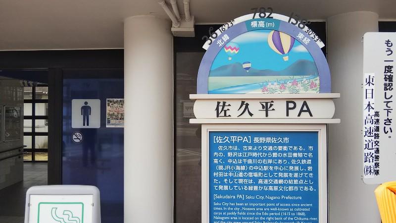 佐久平PA1803
