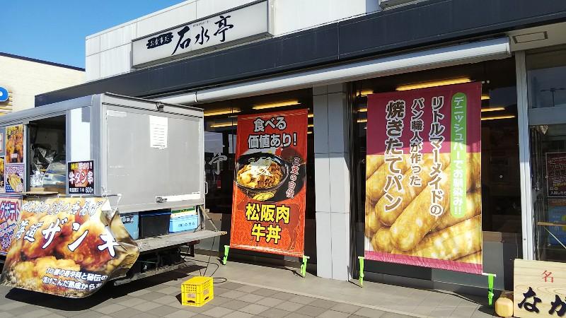 松阪肉牛丼1803