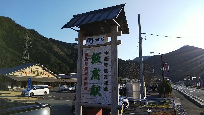 道の駅飯高駅1803