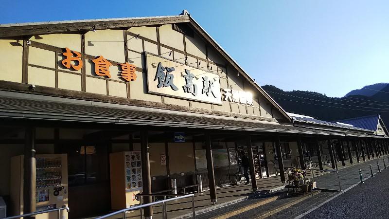 道の駅飯高駅温泉①