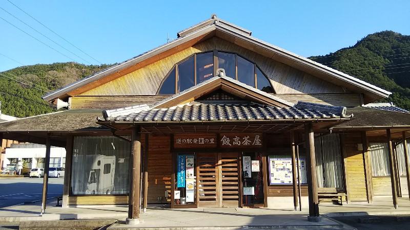 飯高茶屋道の駅飯高駅