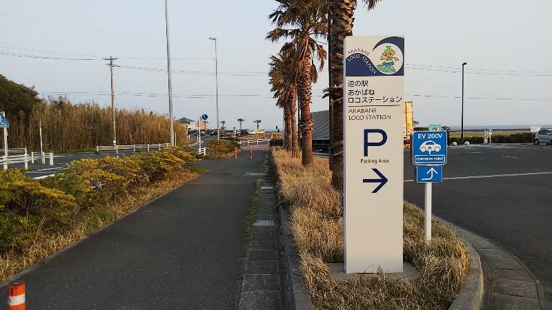 道の駅あかばねロコステーション1803