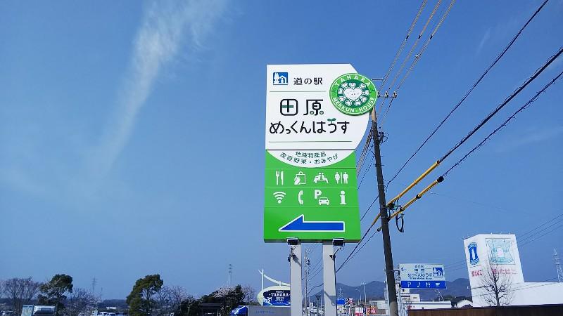 道の駅田原めっくんはうす1803