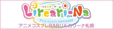 札幌 すすきの アニメバー