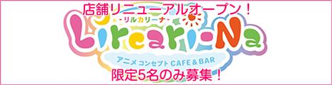 札幌 すすきの アニメコスプレBAR