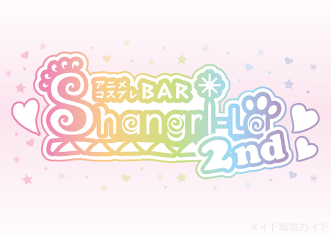 shang2_logo_c-2.jpg