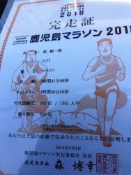 180304鹿児島マラソン02