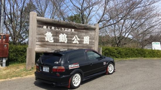 GNP! 亀鶴公園