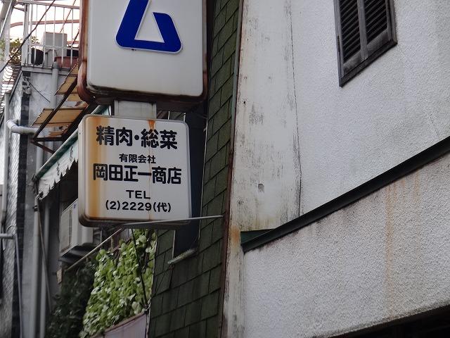 s-11:26岡田正一商店