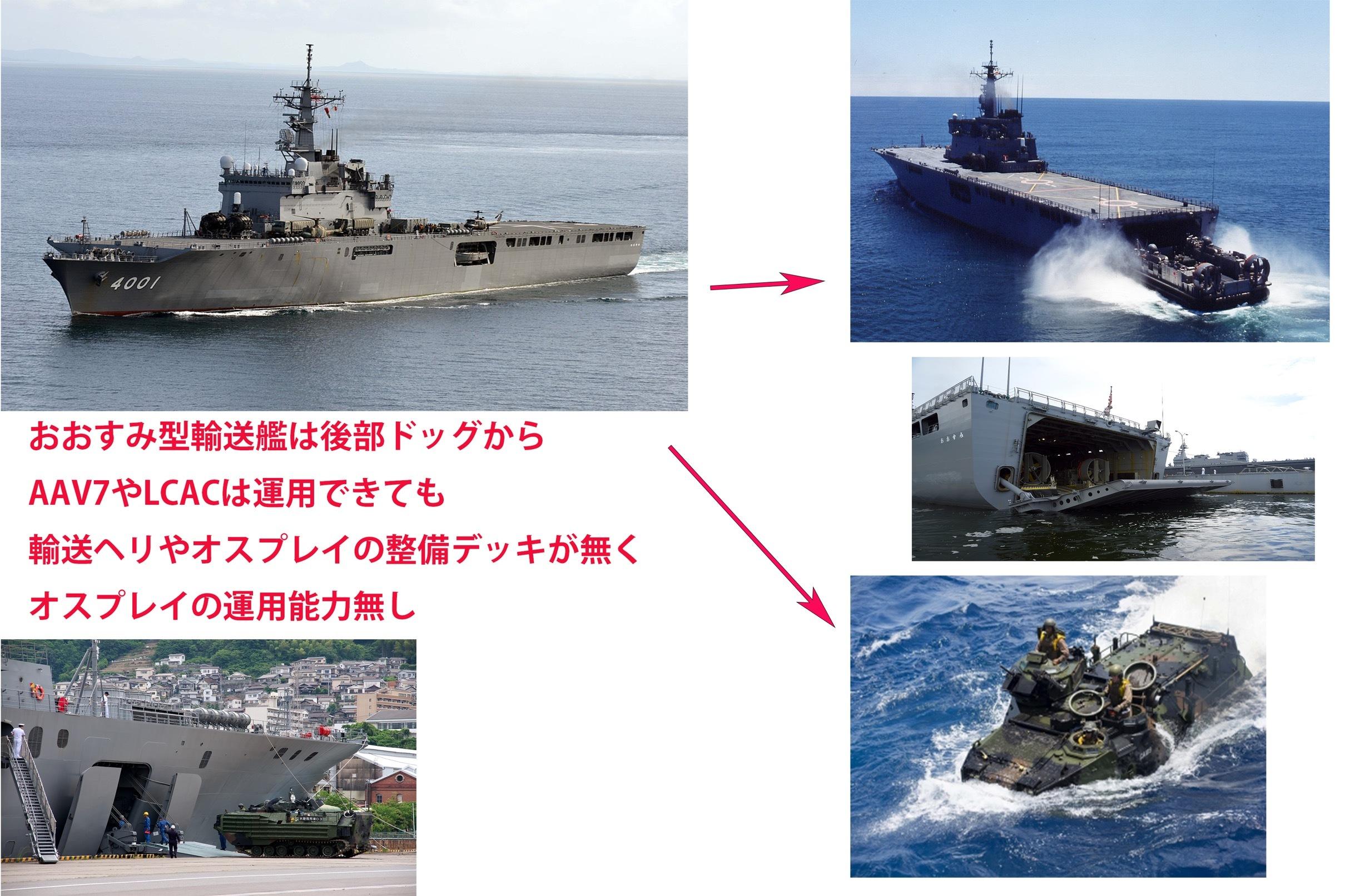 th_おおすみ型輸送艦