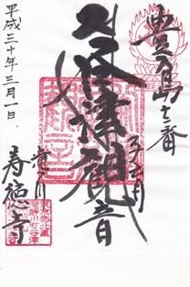寿徳寺(北区滝野川)・御朱印