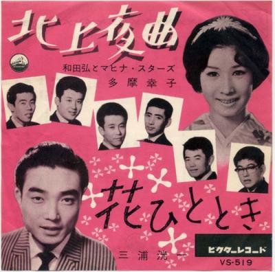 北上夜曲 - 和田 弘とマヒナスターズ&多摩幸子 レコードジャケット a6e45719