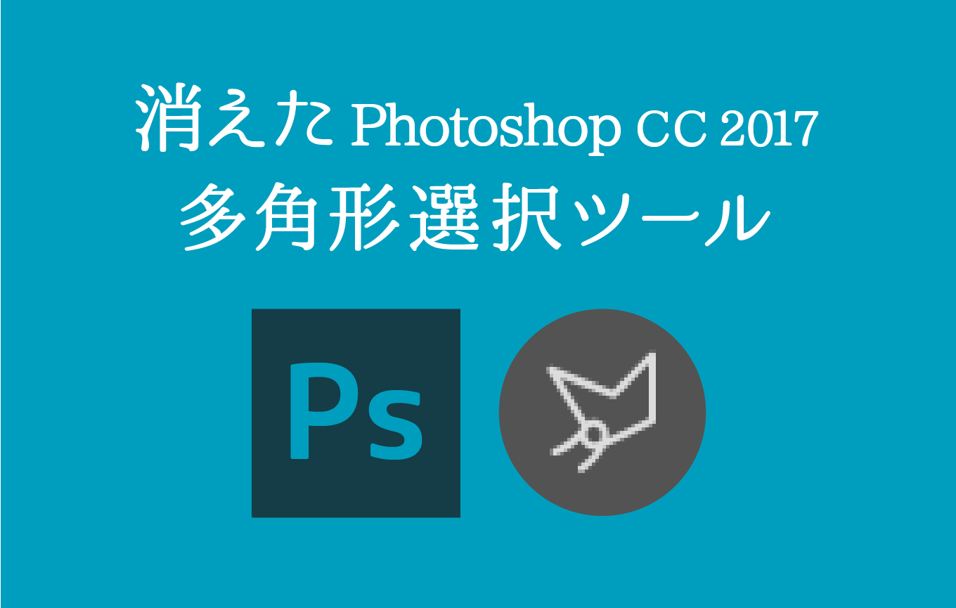photoshop_selecttool.png