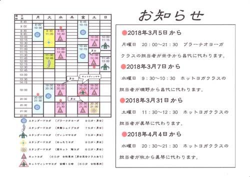 ブログ用お知らせ_0001