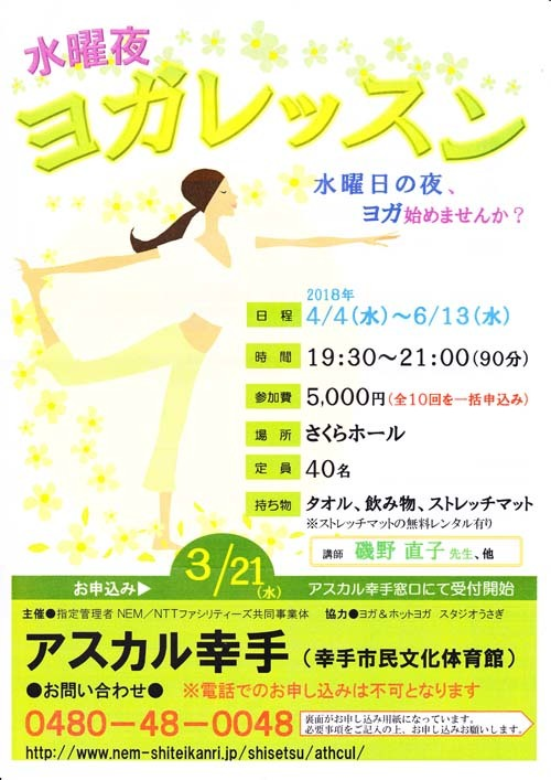 ブログ用アスカルヨガ