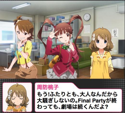 Final_Party_桃子_のコピー_convert_20180321162410