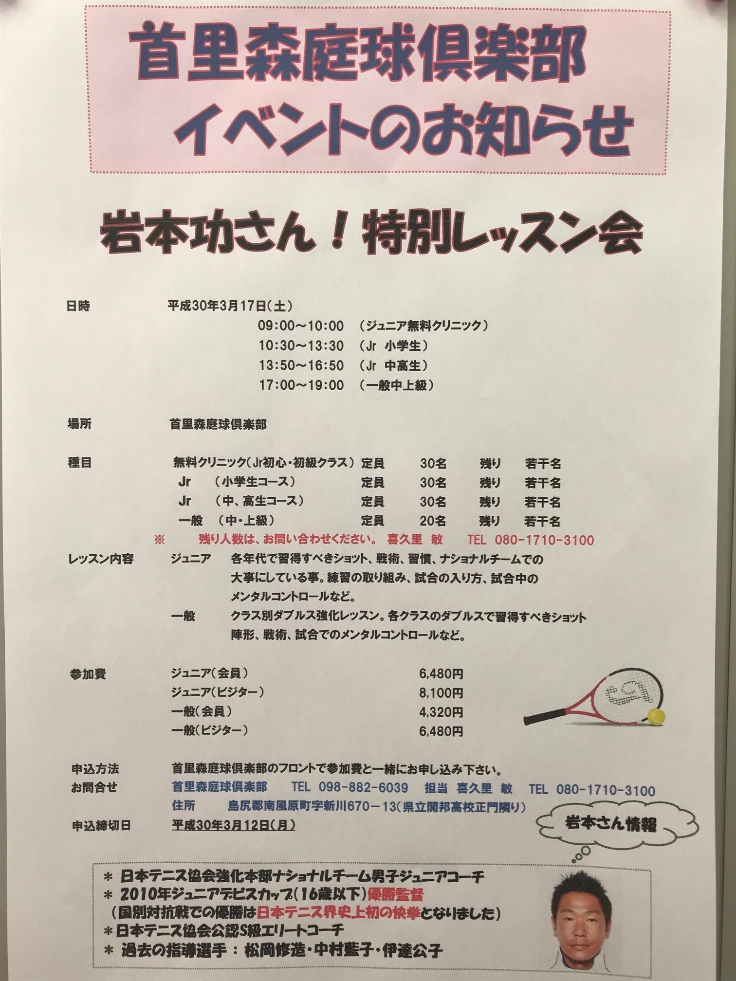 岩本功さんイベントポップ