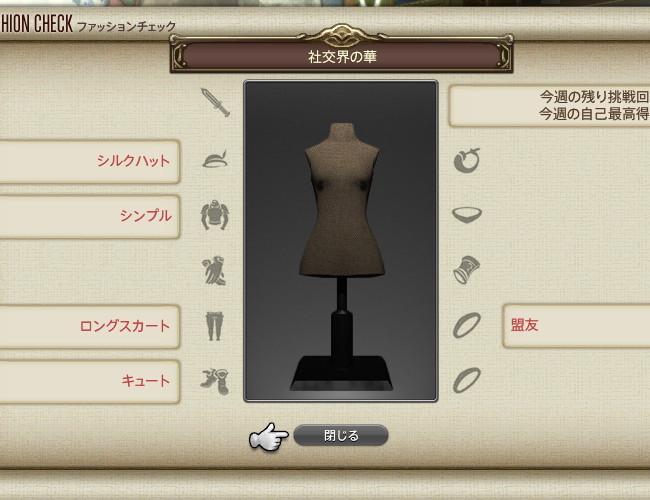 ぱっち4203