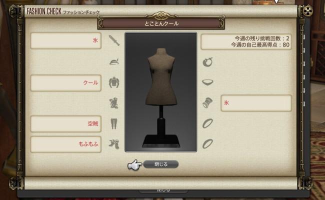ファッションチェックシンキングタイム