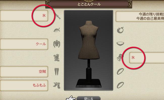 ファッションチェックシンキングタイム5