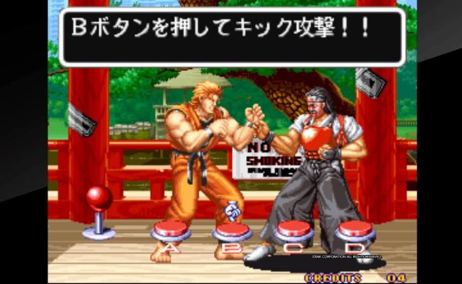 龍虎の拳4
