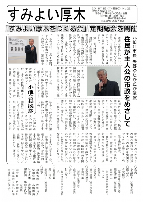 会報22号(2018年3月)ホームページ用_01