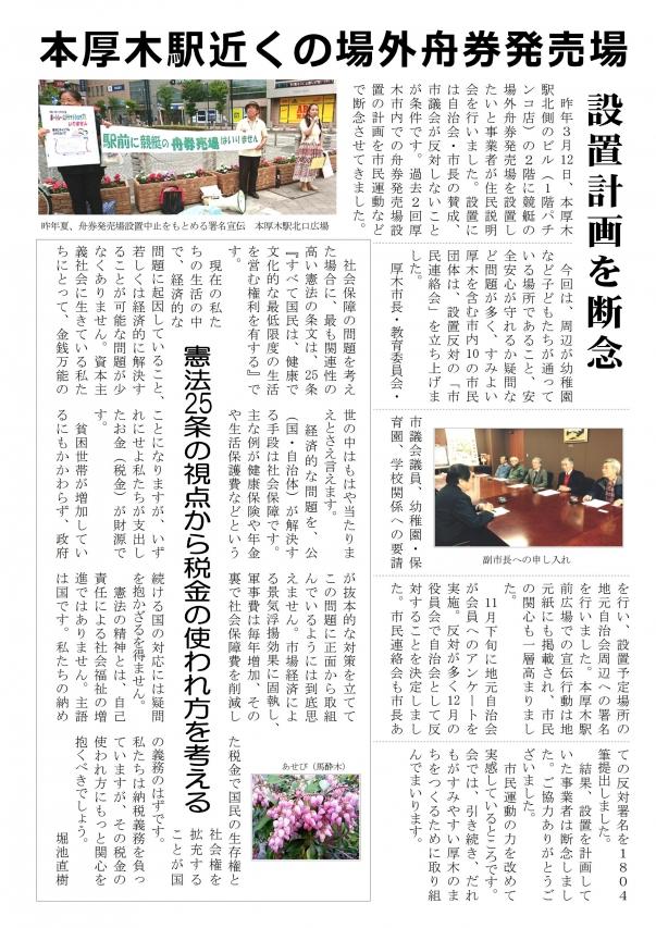 会報22号(2018年3月)ホームページ用_02