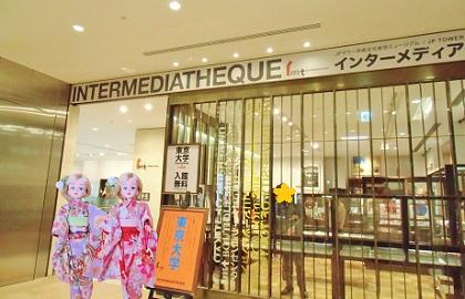 東京大学 インターメディアテクです