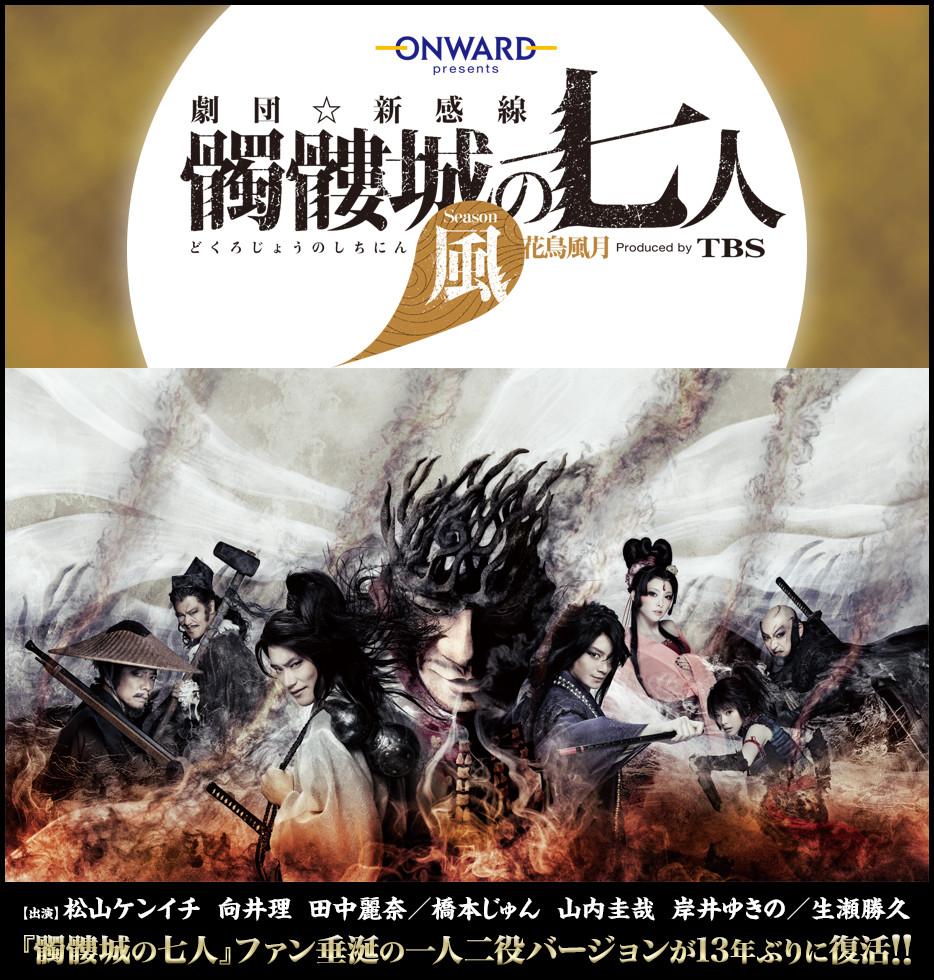 舞台「髑髏城の七人~Season風~」